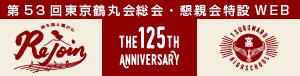 第53回 東京鶴丸会総会・懇親会 特設 WEB