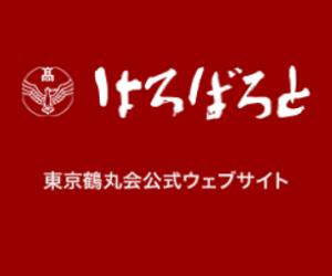 東京鶴丸会公式ウェブサイト