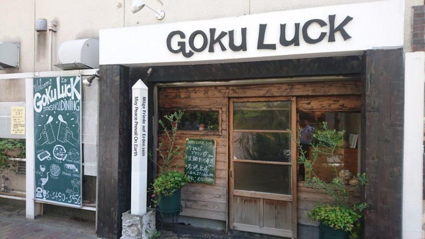 創作ダイニング Goku Luck ‐極樂っ区‐