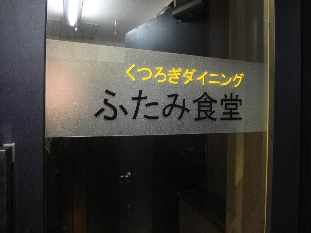 ふたみ食堂