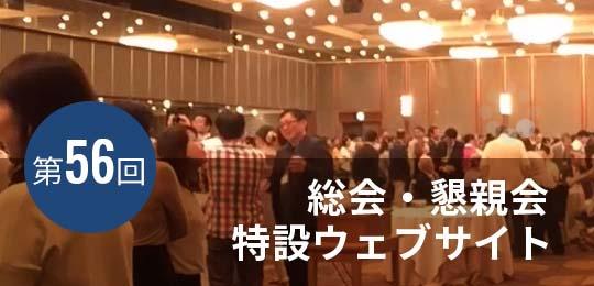 東京鶴丸会総会のご案内